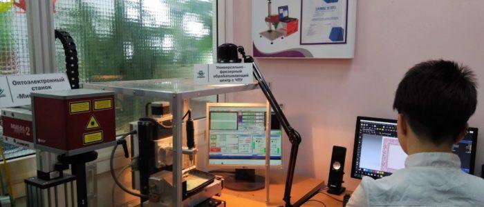 Лаборатория лазерного моделирования. 3D-Стриж и Минимаркер 2-20 а4